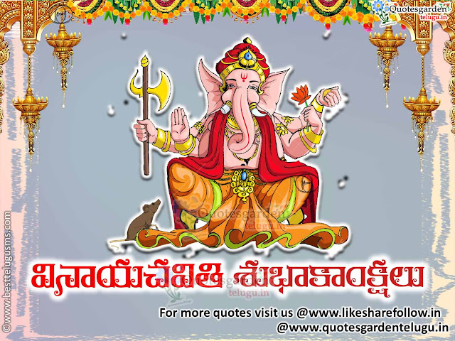 Latest Vinayaka Chaviti telugu quotes hd wallpapers greetings