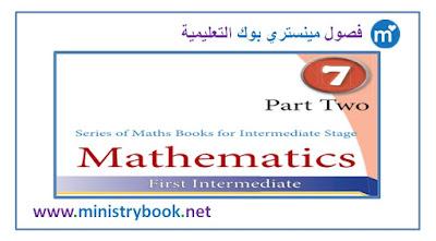 كتاب الرياضيات للصف الاول متوسط متميزين 2018-2019-2020-2021