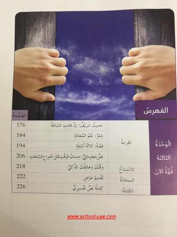 كتاب اللغة العربية للصف  السادس الفصل الدراسى الأول 2020 - مناهج الامارات