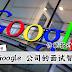 5道Google 公司的面试智力题,你能答对多少?