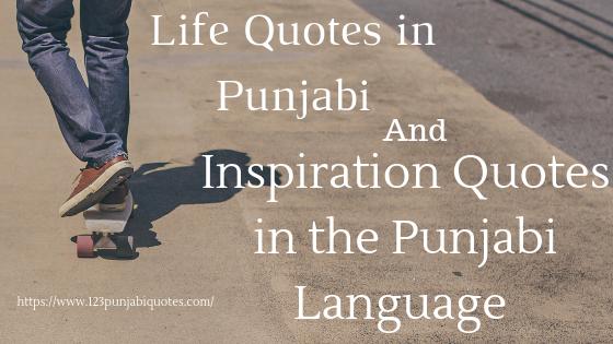 Life Quotes In Punjabi Inspiration Quotes In The Punjabi Language
