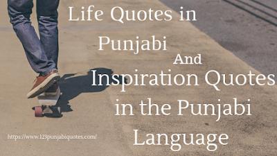 Life Quotes in Punjabi