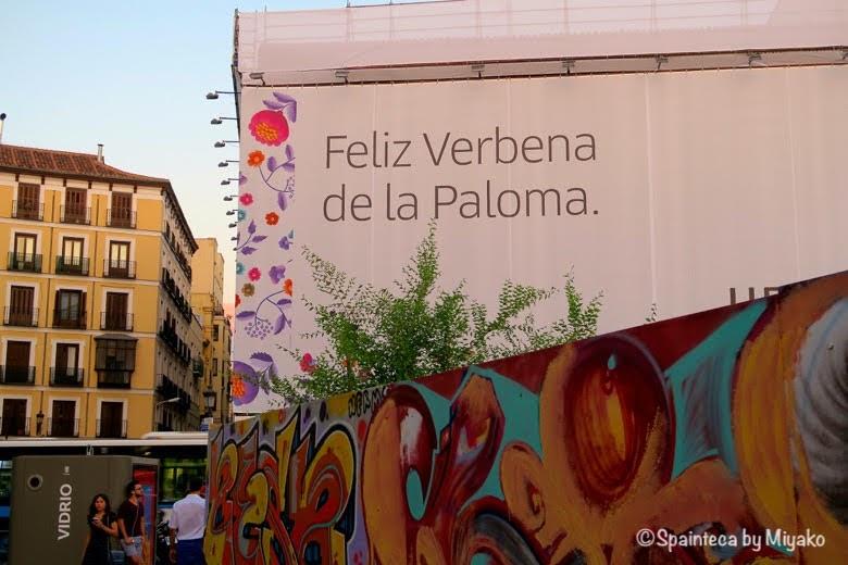 Virgen de la Paloma Madrid マドリードの夏祭り!ラティーナ地区のパロマ祭