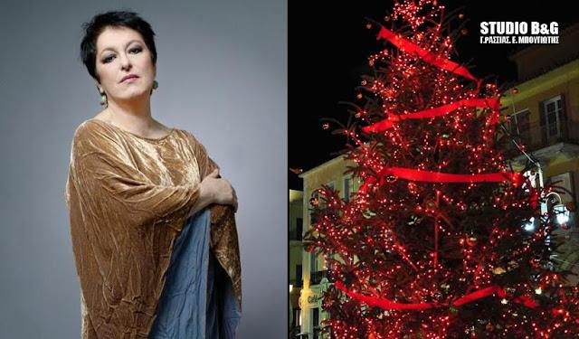 Το Σάββατο 9 Δεκεμβρίου 2017 με την Σόνια Θεοδωρίδου ανάβει το Χριστουγεννιάτικο δέντρου στο Ναύπλιο