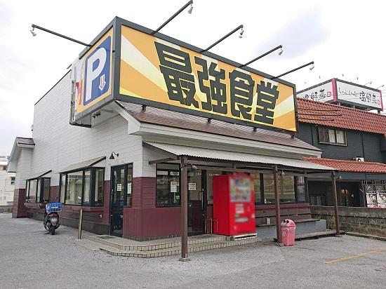 最強食堂 那覇大橋店の写真