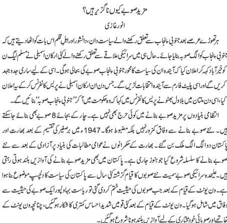 should pakistan have more provinces