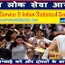 UPSC IES & ISS EXAM ONLINE FORM 2019 FOR 65 POSTS
