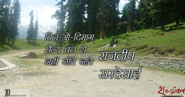 कश्मीर: दिल-ओ-दिमाग सैन्य बल से नहीं जीते जाते: #राजदीप_सरदेसाई