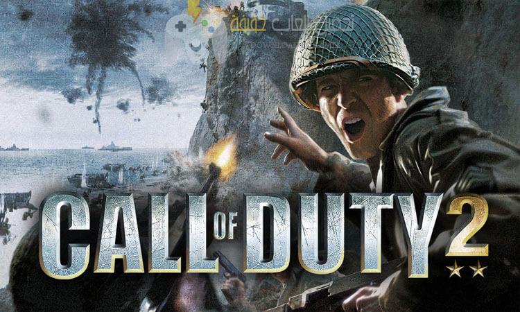 تحميل لعبة كول اوف ديوتى 2 Call Of Duty مضغوطة برابط واحد مباشر