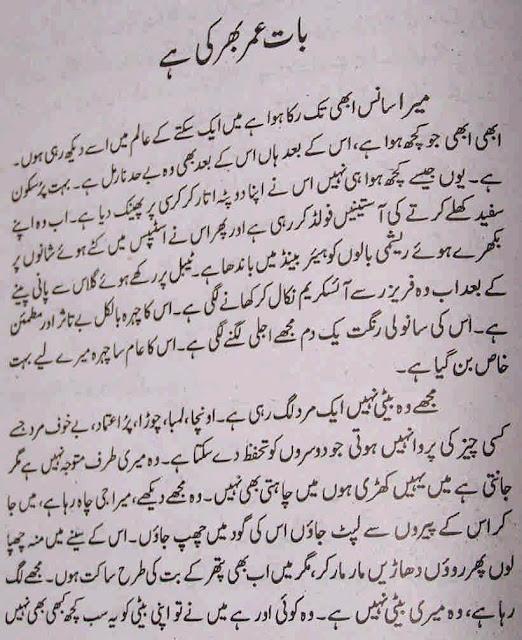 Umaira Ahmad Novel Baat Umar Bhar Ki Hai