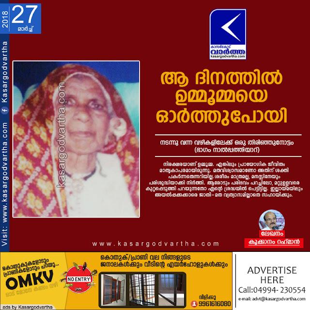 Article, Kookanam-Rahman, Farming, Animal, Women, Story of my foot steps part-46.