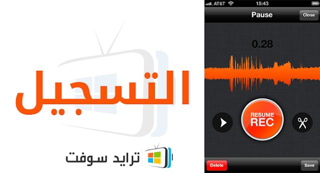 خاصية تسجيل الصوت في برنامج ساوند كلاود