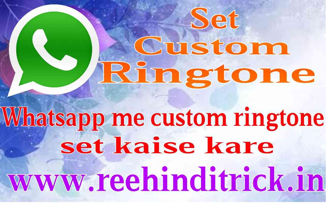 Whatsapp Karte.Whatsapp Me Custom Ringtone Use Kaise Kare