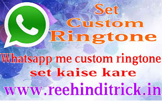 Whatsapp me custom ringtone use kaise kare 1