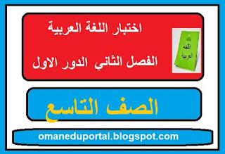 اختبار في اللغة العربية للصف التاسع الفصل الثاني الدور الاول 2018-2019 مع الاجابة