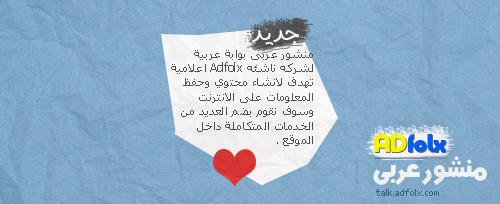 منشور عربى بوابة الشرق الاوسط من Adfolx