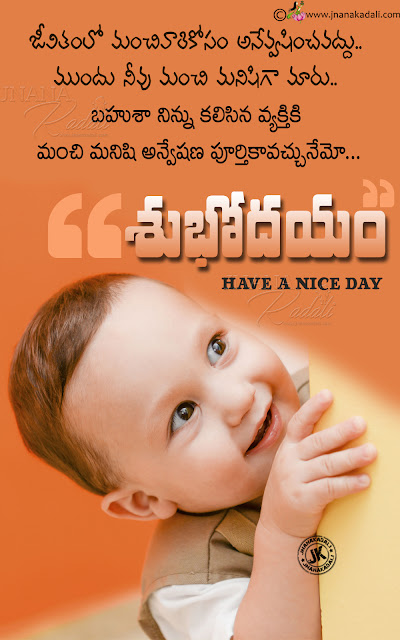 telugu quotes on life, self motivational quotes in telugu, good morning messages in telugu