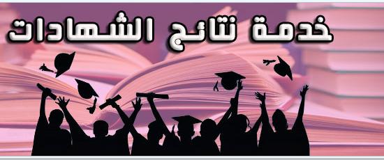 محافظة الاسكندريه :ظهرت الان نتيجة الشهادة الابتدائيه للصف السادس الابتدائى 2015 الترم الثانى