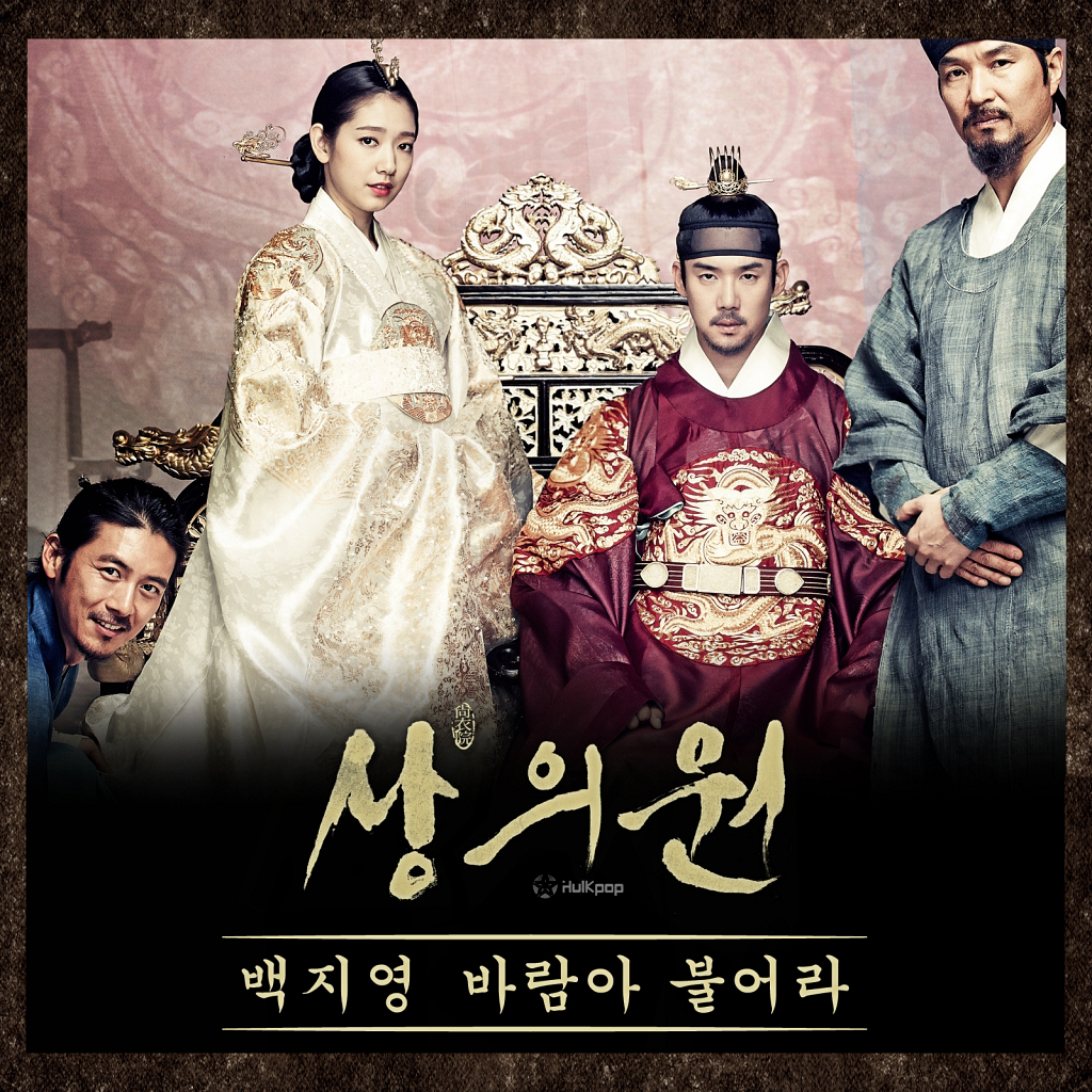 [Single] BAEK Z YOUNG – The Royal Tailor OST