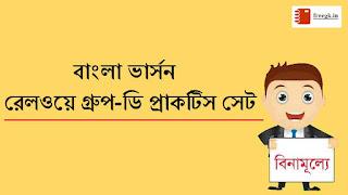 Railway group d practice set 2 Bengali version