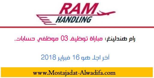 رام هندلينغ: مباراة توظيف 03 موظفي حسابات. آخر اجل هو 16 فبراير 2018