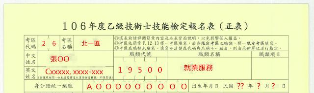 就業服務乙級報名表正表