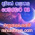 රාහු කාලය | ලග්න පලාපල 2020 | Rahu Kalaya 2020 |2020-02-03