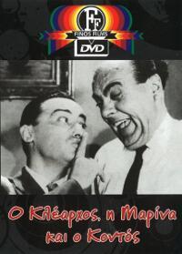 Ο Κλέαρχος η Μαρίνα και ο κοντός (1961) ταινιες online seires xrysoi greek subs