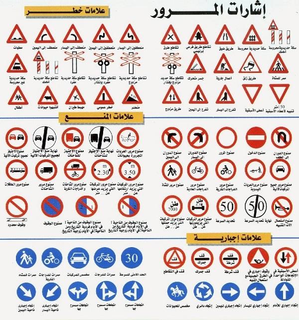 إشارات المرور