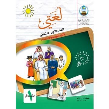 كتاب لغتى للصف الأول الإبتدائي الفصل الدراسي الأول والثاني 2020