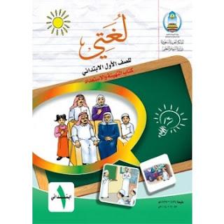 كتاب لغتى الصف الأول الإبتدائي السعودي