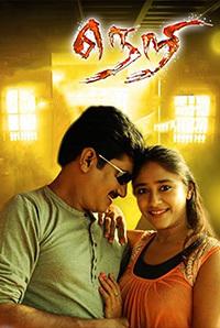Neri 2017 Tamil 300mb Movie DVDScr Download 700MB