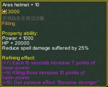 Dream One Piece Ares Helmet +10 detail