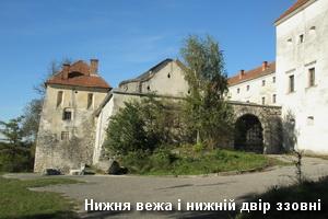 Нижні вежа і двір замку