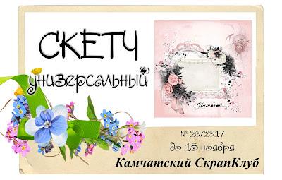 Камчатский СК до 15.11