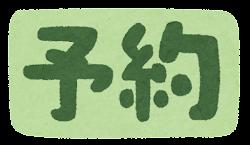 「予約」のイラスト文字