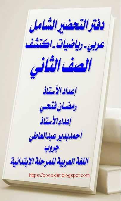 دفتر تحضير منهج اللغة العربية والرياضيات واكتشف للصف الثانى الابتدائى 2020
