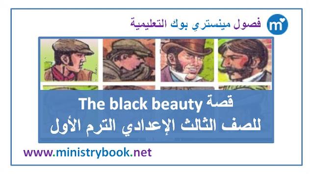 مذكرة قصة Black Beauty للصف الثالث الاعدادى ترم اول 2018-2019