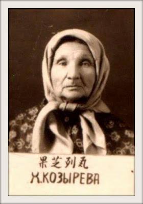Козырева Харитиния Афанасьевна, 1936, Harbin, China