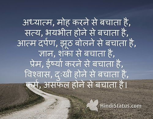 Beware - HindiStatus