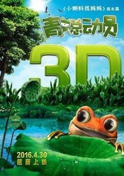 Cuộc Phiêu Lưu Của Chú Ếch - Frog (2016)   Bản đẹp + Thuyết minh