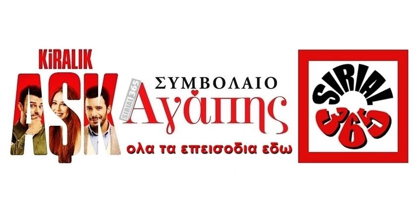 Simvolaio agapis 12-12-2016 Επεισοδιο 78-79