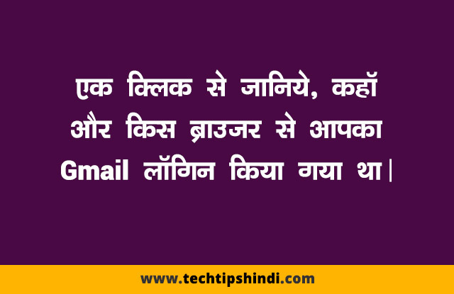 How to Log Out G-Mail Account From Another Place - Gmail Tips in Hindi