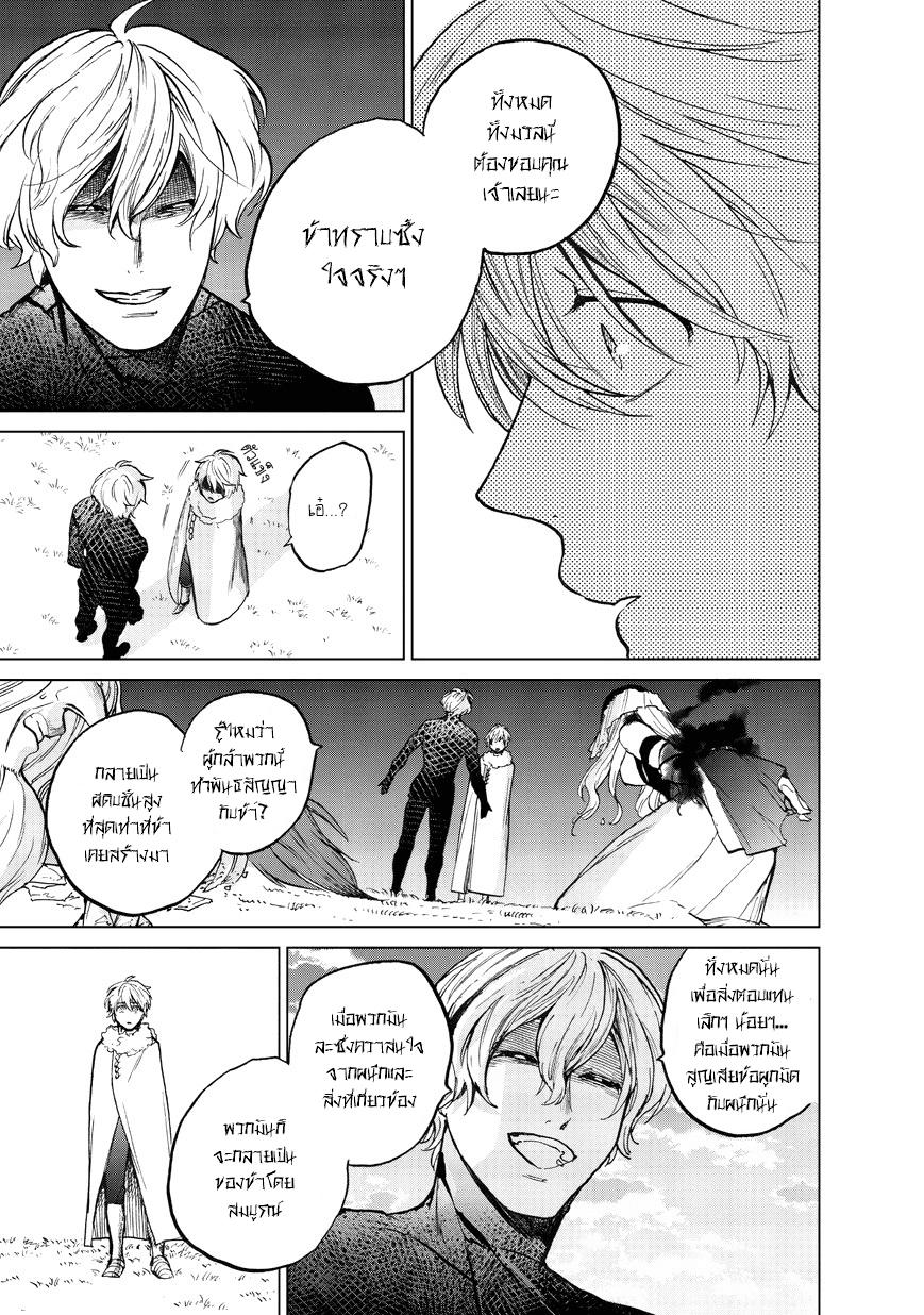 อ่านการ์ตูน Saihate no Paladin ตอนที่ 8 หน้าที่ 20