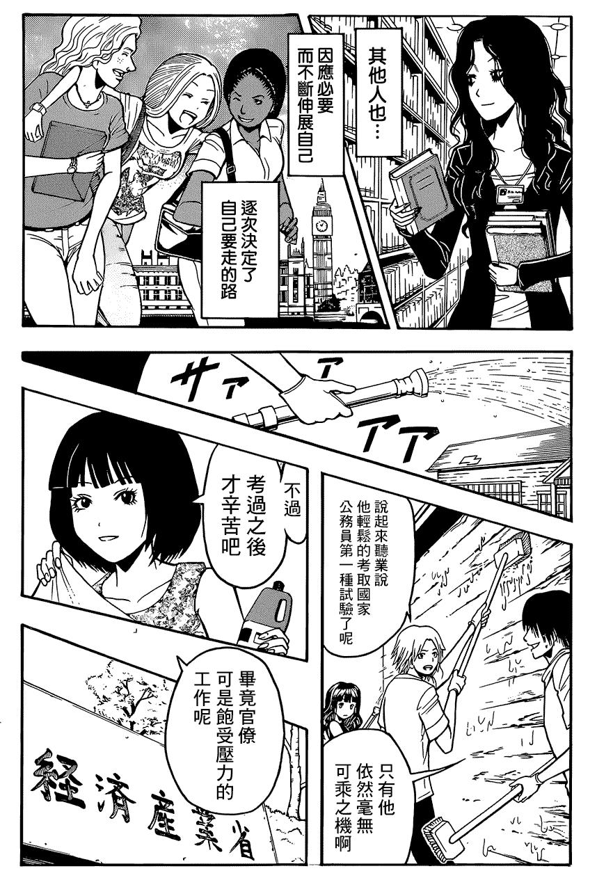 暗殺教室: 180话 - 第6页