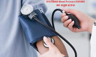 उच्च निम्न Blood Pressure-रक्तचाप का अचूक इलाज