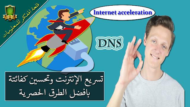 كيفية تسريع الانترنت اضعاف ورفع كفائته وتسريع التصفح بافضل الطرق الحصرية التي لم تشاهدها من قبل 100% Internet acceleration