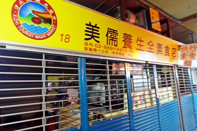 美儒素食店