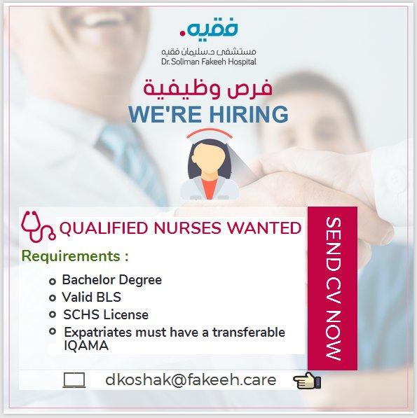 وظائف تمريض كل الجنسيات للعمل في مستشفي سلمان الفية 2018