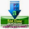 http://downloads.ziddu.com/download/3137012/terjemahMatanAlAjrumiyah.zip.html/eng